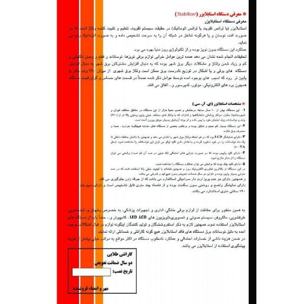 Fara-Comprehensive-2-600×600