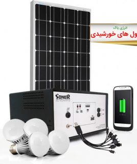 پکیج خورشیدی قابل حمل 30وات-سونر