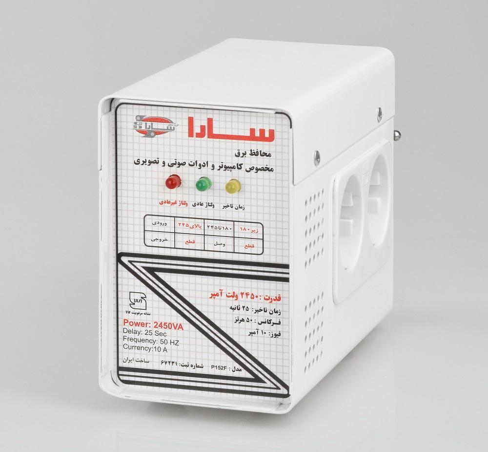 محافظ-۲۴۵۰-ولت-آمپر-کامپیوتر-و-صوتی-تصویری-فلزی-سارا
