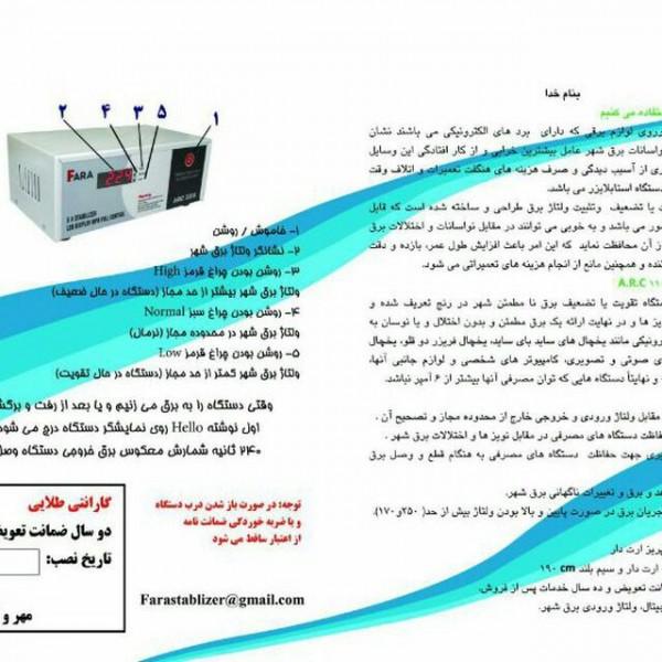 Fara-Comprehensive-3-600×600