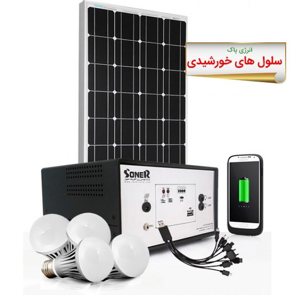 پکیج خورشیدی قابل حمل ۳۰وات-سونر