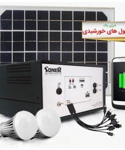 پکیج خورشیدی قابل حمل 10وات-سونر