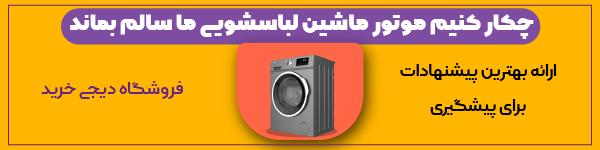 چکار کنیم موتور ماشین لباسشویی ما سالم بماند؟
