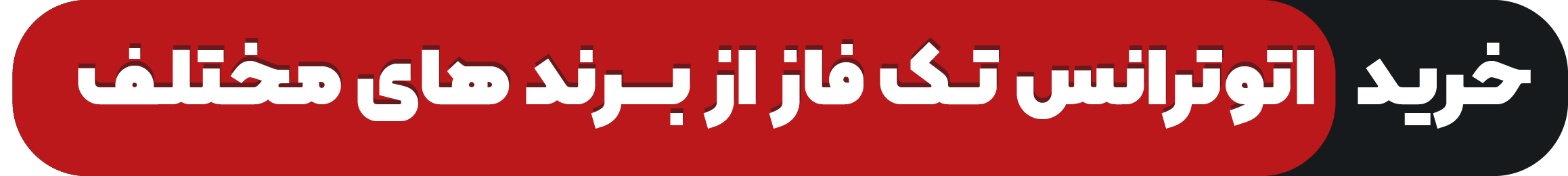 خرید اتوترانس تک فاز