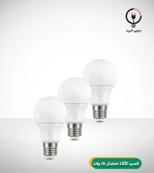 لامپ LED حبابدار 15 وات