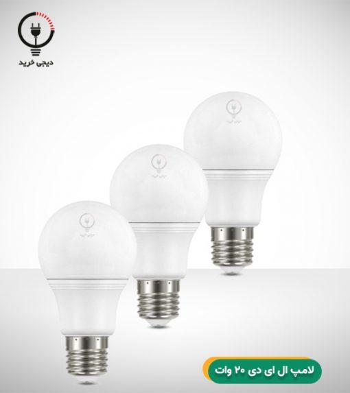 لامپ LED حبابدار 20 وات