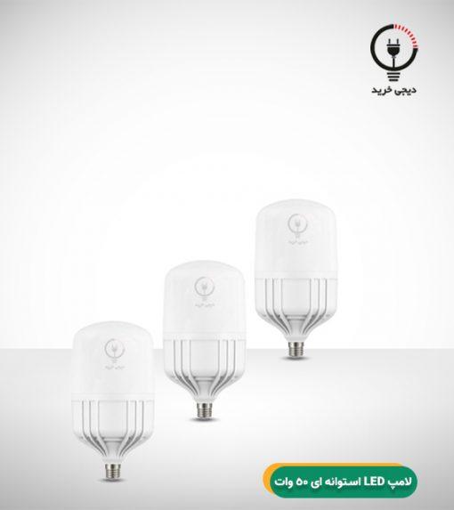 لامپ LED استوانه ای 50 وات