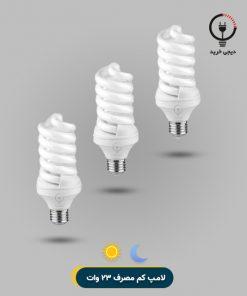 لامپ کم مصرف 23 وات افق