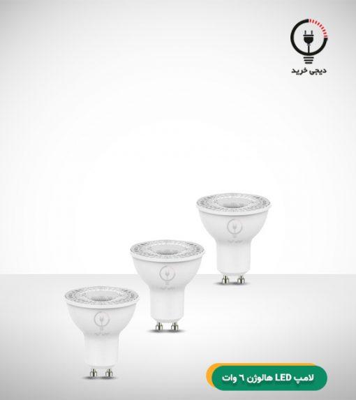 لامپ LED هالوژن 6 وات