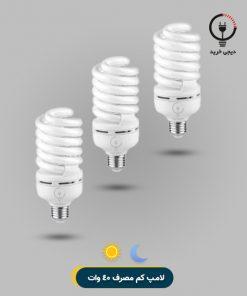 لامپ کم مصرف 40 وات افق