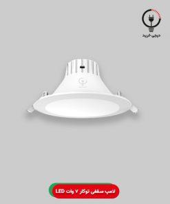 لامپ SMD سقفی 7 وات