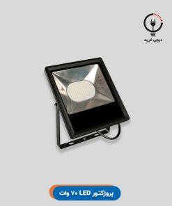 پروژکتور LED افق 70 وات