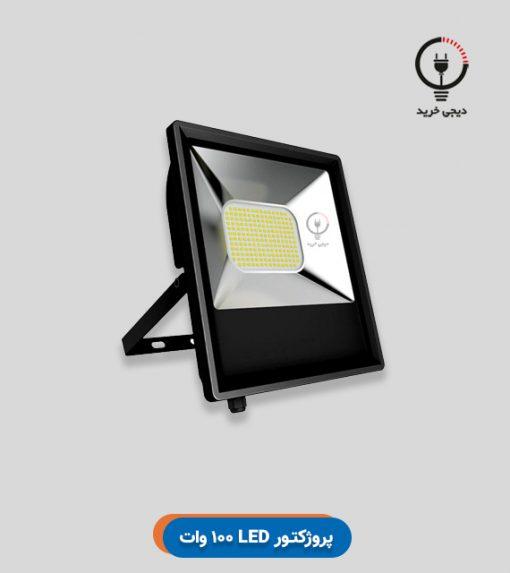پروژکتور LED افق 100 وات
