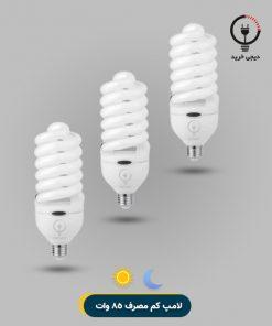 لامپ کم مصرف 85 وات افق