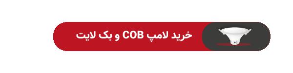 خرید لامپ COB